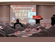 2019中国洗染业联盟总峰会成功举行