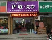 县城最赚钱的空白行业——干洗店