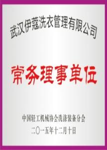 中国轻工机械协会洗涤装备分会常理事单位