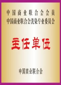 中国商业联合会洗染专业委员会主任单位