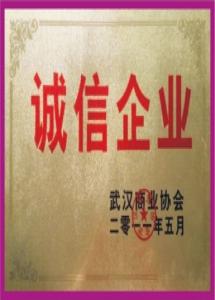 武汉商业协会诚信企业