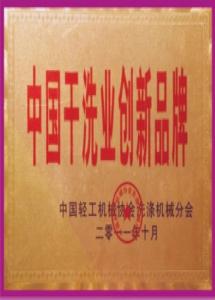 中国干洗业创新品牌