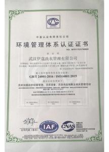 ISO4001国际环境管理体系认证