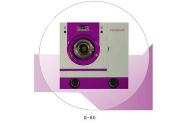 G-80伊蔻石油干洗机