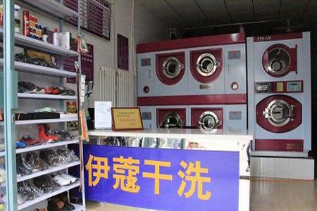 伊蔻大型干洗店店铺设备