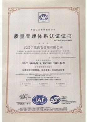 设备质量管理体系认证