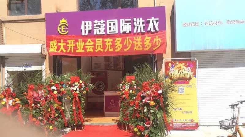 县城开小型干洗店开业当天