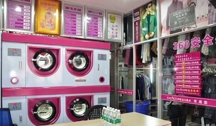 干洗店实体店
