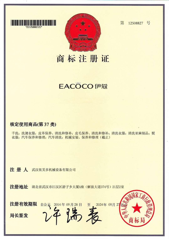 伊蔻干洗商标注册证书