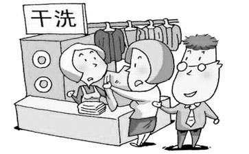 衣物干洗图