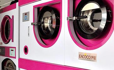 伊蔻干洗设备实图