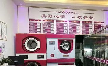 伊蔻干洗店需要什么设备